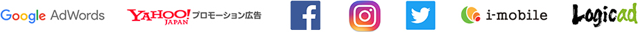 Google AdWords/YAHOO!JAPANプロモーション広告/facebook/instagram/Twitter/i-mobile/Logicad