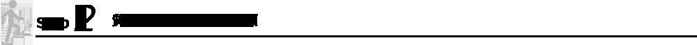 Step2,質問・概算見積の依頼