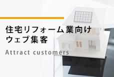 住宅リフォーム業向けウェブ集客
