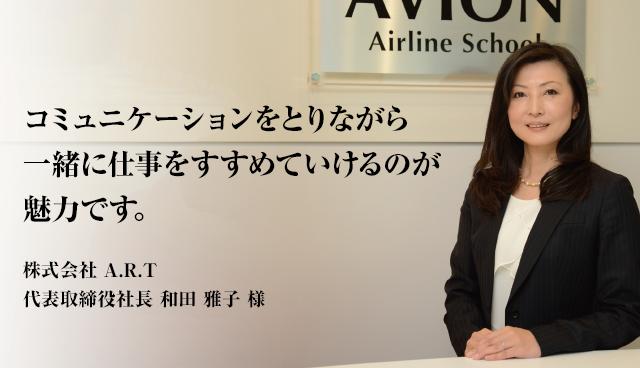 コミュニケーションをとりながら一緒に仕事をすすめていけるのが魅力です。株式会社 A.R.T 代表取締役社長 和田 雅子 様