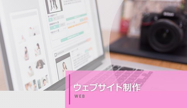 ウェブサイト制作
